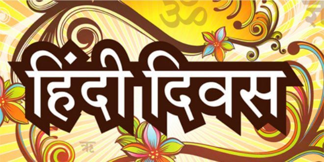 Hindi Diwas in India – September 14, 2018