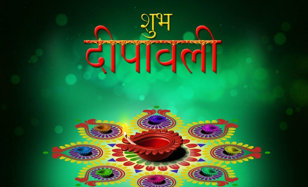 Happy Diwali (Deepavali)