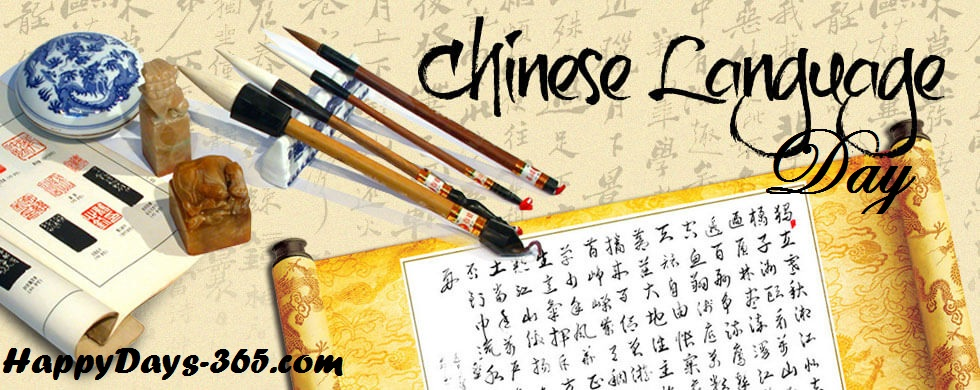 Chinese Language Day – April 20, 2020