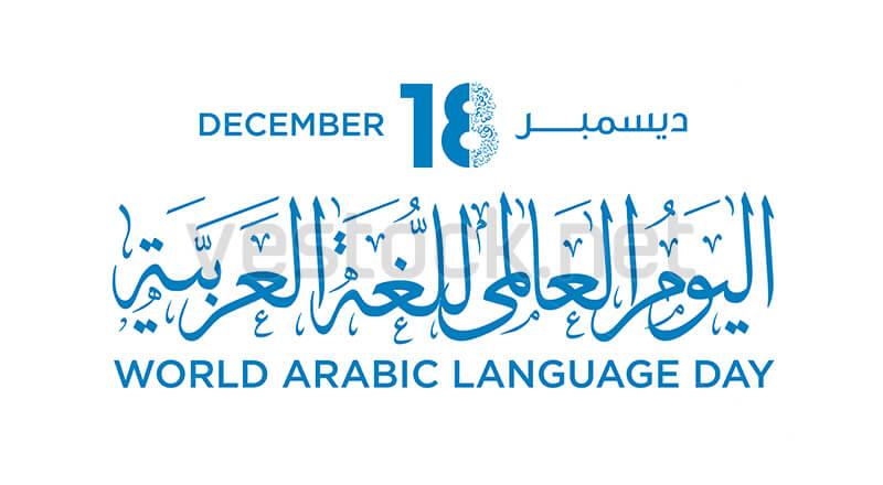 UN Arabic Language Day
